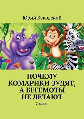 Юрий Буковский, Почему комарики зудят, абегемоты нелетают. Сказка
