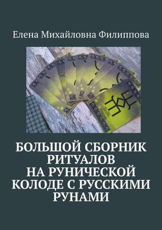 Елена Филиппова, Большой сборник ритуалов нарунической колоде срусскими рунами