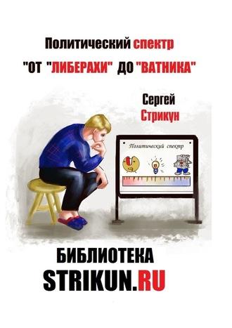 Сергей Стрикун, Политический спектр имифы. От «либерахи» до «ватника»