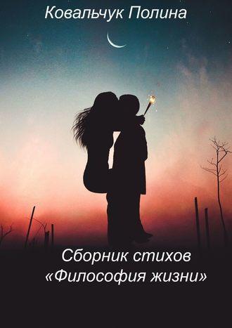 Полина Ковальчук, Сборник стихов «Философия жизни». Нареальных событиях