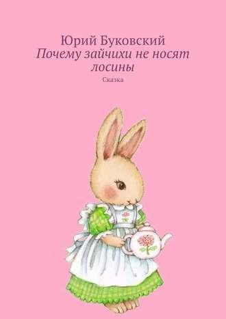 Юрий Буковский, Почему зайчихи неносят лосины. Сказка