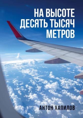 Антон Хапилов, Навысоте десять тысяч метров