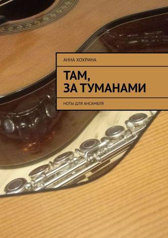 Анна Хохрина, Там, затуманами. Ноты для ансамбля