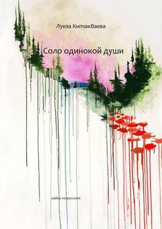 Луиза Кипчакбаева, Соло одинокойдуши