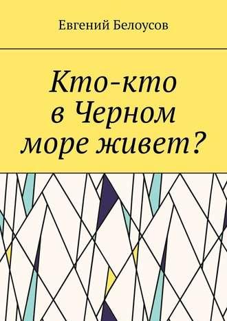 Евгений Белоусов, Кто-кто вЧерном море живет?