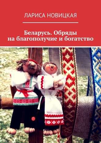 Лариса Новицкая, Беларусь. Обряды наблагополучие ибогатство