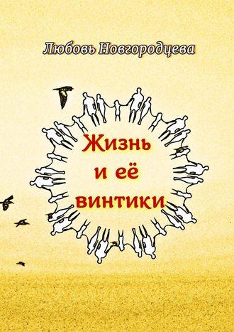 Любовь Новгородцева, Жизнь иеё винтики. Рассказы