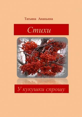 Татьяна Ананьина, Укукушки спрошу