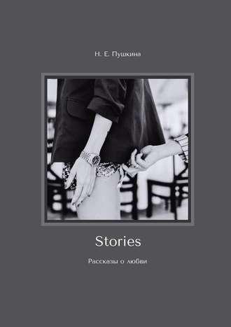 Н. Пушкина, Stories. Рассказы олюбви