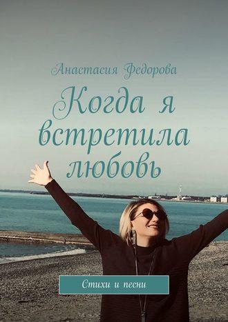 Анастасия Федорова, 1000слов олюбви. Стихи