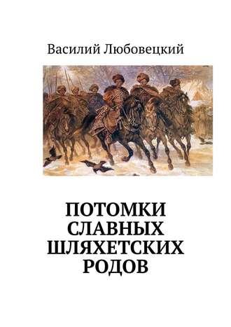 Василий Любовецкий, Потомки славных шляхетских родов
