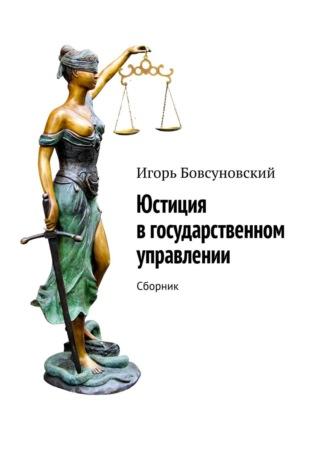 Игорь Бовсуновский, Юстиция вгосударственном управлении. Сборник