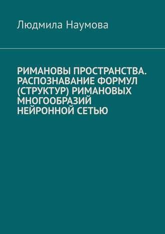 Людмила Наумова, Римановы пространства. Распознавание формул (структур) римановых многообразий нейронной сетью