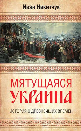 Иван Никитчук, Мятущаяся Украина. История с древнейших времен