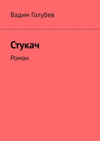 Вадим Голубев, Стукач. Роман