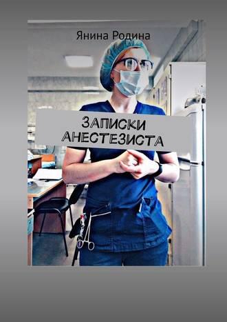 Янина Родина, Записки анестезиста. #моимыслинатему