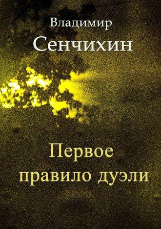 Владимир Сенчихин, Первое правило дуэли