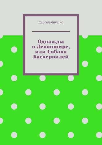 Сергей Янушко, Однажды вДевоншире, или Собака Баскервилей