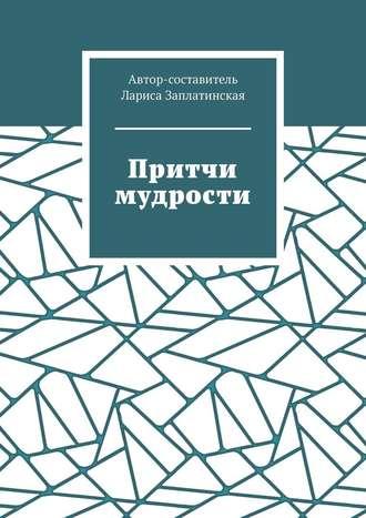 Лариса Заплатинская, Притчи мудрости