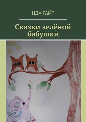 ИдаРайт, Сказки зелёной бабушки