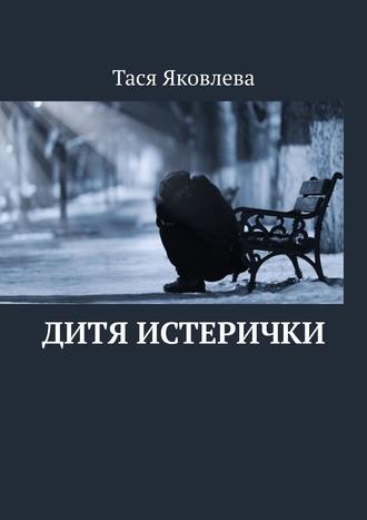 Таисия Яковлева, Дитя истерички