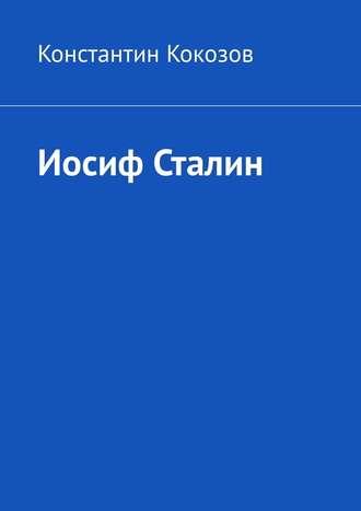 Константин Кокозов, Иосиф Сталин