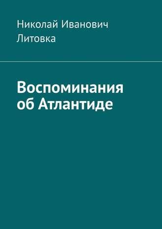 Николай Литовка, Воспоминания обАтлантиде
