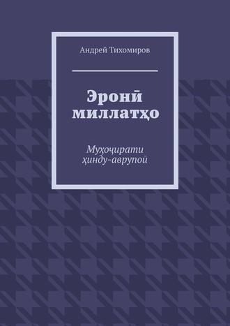 Андрей Тихомиров, Эронӣ миллатҳо. Муҳоҷирати ҳинду-аврупоӣ
