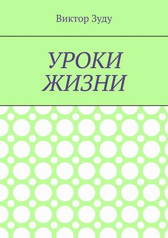 Виктор Зуду, Уроки жизни. Истинный ученик учится у жизни