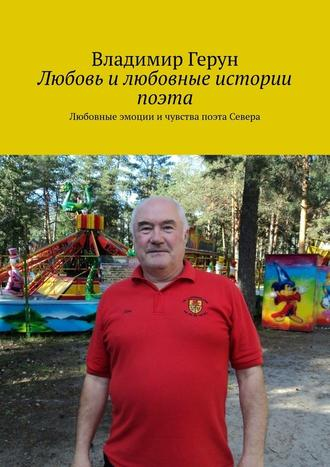Владимир Герун, Любовь илюбовные истории поэта. Любовные эмоции ичувства поэта Севера