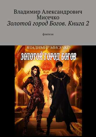Владимир Мисечко, Золотой город Богов. Книга2. фэнтези