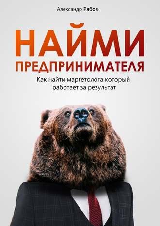 Александр Рябов, Найми предпринимателя