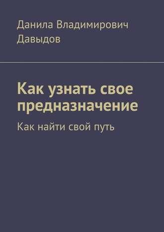 Данила Давыдов, Как узнать свое предназначение. Как найти свойпуть