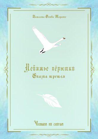 Татьяна Олива Моралес, Лебяжье пёрышко. Сказка третья. Читаем послогам