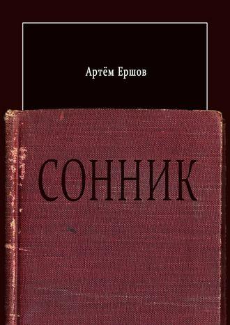 Артём Ершов, Сонник. Стихотворения