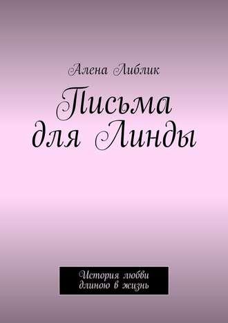 Алена Либлик, Письма для Линды. История любви длиною вжизнь