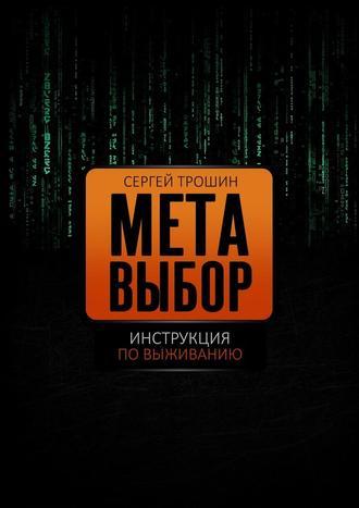 Сергей Трошин, Метавыбор. Инструкция повыживанию