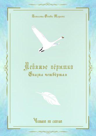 Татьяна Олива Моралес, Лебяжье пёрышко. Сказка четвёртая. Читаем послогам