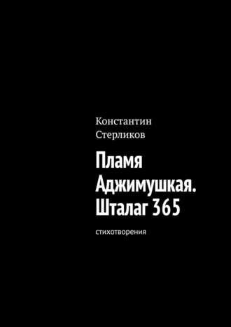 Константин Стерликов, Пламя Аджимушкая. Шталаг365. Стихотворения