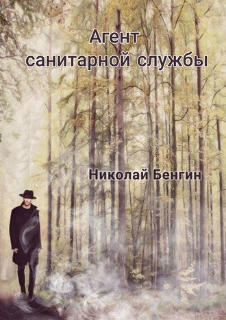 Николай Бенгин, Агент санитарной службы