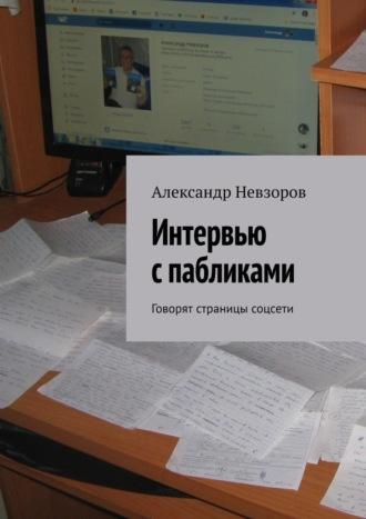 Александр Невзоров, Интервью спабликами. Говорят страницы соцсети
