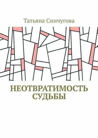 Татьяна Синчугова, Неотвратимость судьбы