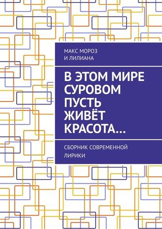 Дмитрий Шубин, Моих стихов творения. Стихотворения, написанные впериод с2001по2019год