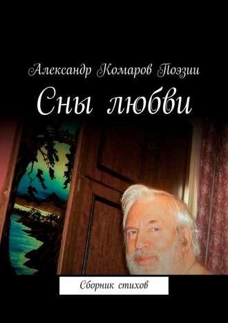 Александр Комаров Поэзии, Сны любви. Сборник стихов