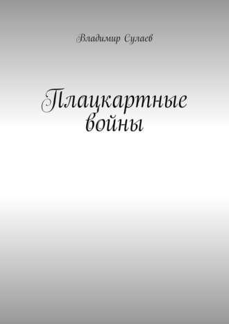 Владимир Сулаев, Плацкартные войны. Гражданская война между Людьми и быдлом
