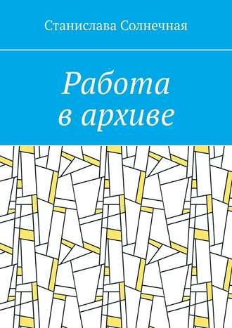 Станислава Солнечная, Работа вархиве