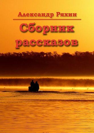 Александр Ряхин, Сборник рассказов