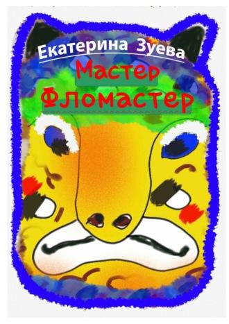 Екатерина Зуева, Мастер-фломастер. Стихи для детей