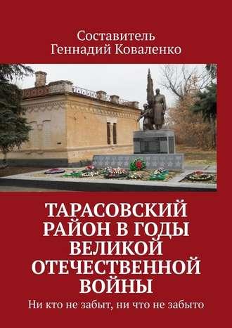 Геннадий Коваленко, Тарасовский район вгоды Великой Отечественной войны