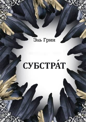 Эль Грин, Субстрат
